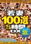 若妻100選8時間DX