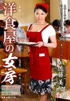 洋食屋の女房 佐藤美紀