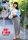 初撮り人妻ドキュメント 芦澤まりあ 四十歳