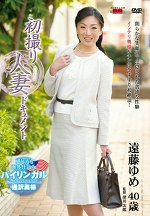 初撮り人妻ドキュメント 遠藤ゆめ 四十歳