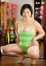 豊乳母中出し 最近またおっぱいが大きくなったの・・・と相談してきた母さんに欲情してしまった 有森潤子