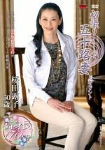 初撮り五十路妻ドキュメント 桜田露子 五十歳