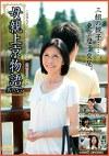 三組の親子・・・、東京母子交尾。 母親上京物語 其の六