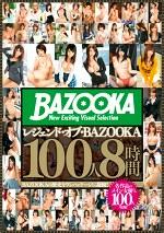 レジェンド・オブ・BAZOOKA 100人8時間