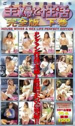 ご近所の若奥様たち 主婦と性活完全版 下巻