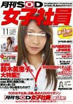 月刊SOD女子社員 vol.003