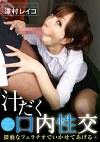 汁だく口内性交 猥褻なフェラチオでいかせてあげる 4 澤村レイコ