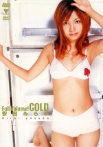 Full Volume!GOLD 安田みらい