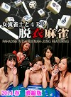 女流雀士と4P!脱衣マージャンLIVE2014春 濃縮版