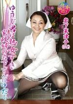 ゆうじ君は熟女すき 家政婦の岩下さんに中だし 岩下菜津子