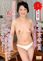 熟年AVデビュードキュメント 私、全身が感じやすいんです。お尻の穴までヒクついちゃう! 染谷京香50歳