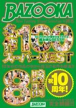 祝10周年!BAZOOKAが誇る名作100 スーパーBEST8時間
