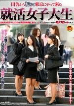 田舎から初めて東京にやって来た就活女子大生