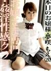 お嬢さま専門・姦淫性感クラブ 09