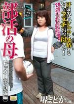 部活の母 サッカー部の息子編 堺まどか(42歳)