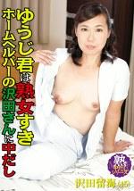 ゆうじ君は熟女好き ホームヘルパー沢田さんに中出し 沢田瑠海