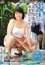 中出し近親相姦 洗濯で濡れて透けた母さんのボイン 園田まみ子 47歳