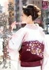 服飾考察シリーズ 和装美人画報 vol.11 故郷から訪ねてきた和装美人のお義母さん 園原なつき