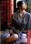 人妻不倫温泉 07