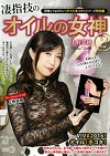 凄指技のオイルの女神 2 上野菜穂
