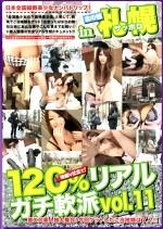 120%リアルガチ軟派 vol.11 in 札幌