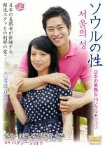 ソウルの性 日本の美熟女 vs ソウルモッコリ ハ・リュ30歳 桐島秋子41歳