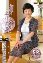 初撮り五十路妻ドキュメント 染谷京香 五十歳