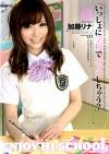 ENJOY HI-SCHOOL 01 加藤リナ
