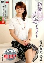 初撮り人妻ドキュメント 菅原直美 四十歳
