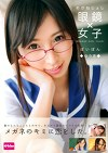 眼鏡×女子 ぱいぱん ◆ゆうき◆