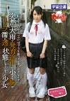 恥ずかしいから、ママにはブラを買ってと言い出せなくて・・・突然の大雨で発育途中の小さな胸がノーブラ濡れ透け状態になってしまった少女 東京都豊島区在住 あさみ(1●歳)