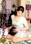 近親相姦シリーズ 息子愛 vol.2 僕の優しいお母さん 園原なつき(48歳)