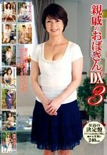 親戚のおばさんDX 3