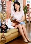 近親相姦シリーズ 息子愛 vol.3 僕の優しいお母さん 篠原ゆかり(47歳)