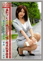 働くオンナ2 Vol.6