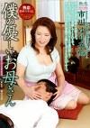 近親相姦シリーズ 息子愛 vol.4 僕の優しいお母さん 市川ゆり子(46歳)