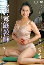 おばさん家庭教師 ~お子さんの童貞卒業させてあげます~ 東條志乃 六十歳
