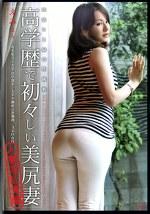 欲張り主婦の性衝動 05