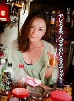 日本全国 ヤレる美人ママがいるスナック(1)~北千住篇