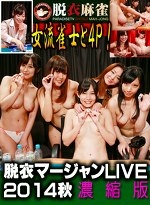 女流雀士と4P!脱衣マージャンLIVE2014秋 濃縮版