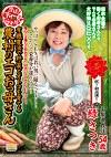 全国熟女捜索隊 有機農法で野菜とオトコを育てる農村のエコおっ母さん 緑さつき