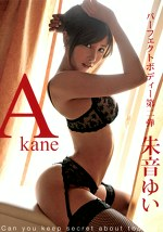 Akane 朱音ゆい