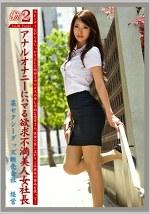 働くオンナ2 Vol.8