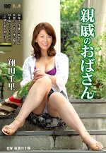 親戚のおばさん 翔田千里