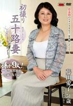 初撮り五十路妻ドキュメント 藤田愛子 五十一歳
