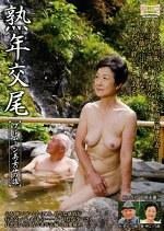 熟年交尾 フルムーン美女谷の旅 田原伸江