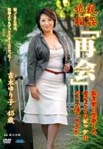近親相姦 「再会」 数年前に蒸発した母がさらにビッグになって帰ってきた 吉木ゆり子 四十五歳