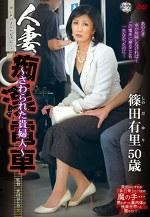 人妻痴漢電車 ~さわられた貴婦人~ 篠田有里 五十歳