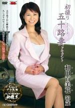 初撮り五十路妻ドキュメント 和田百美花 五十三歳