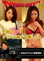 全国No.1デリヘル嬢に中●し!(4)~渋谷のギャルに強制発射!